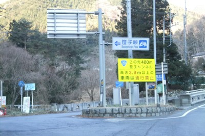 第7回 甲州街道を歩く 笹子・黒野田宿~笹子峠~勝沼宿 2012.1.09 014.jpg