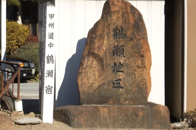 第7回 甲州街道を歩く 笹子・黒野田宿~笹子峠~勝沼宿 2012.1.09 086.jpg