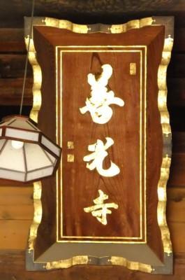 第8回甲州街道を歩く 勝沼宿~石和~柳町(甲府)宿 2012.2.19 094.jpg
