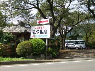 第4回 甲州街道を歩く 八王子~小原宿~相模湖  2011.9.11 020.jpg