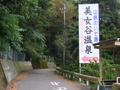 第4回 甲州街道を歩く 八王子~小原宿~相模湖  2011.9.11 030.jpg