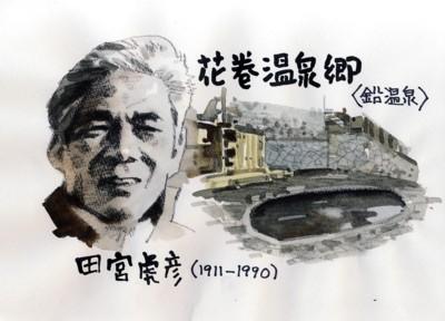 花巻温泉郷・鉛温泉 文学を訪ねる温泉紀行.jpg