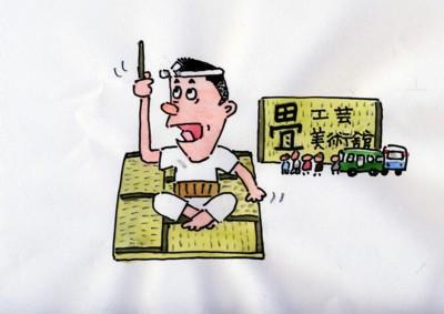 茨城県畳高等訓練校・畳工芸美術館.jpg
