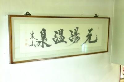 韓国・釜山近郊の温泉を訪ねて! 2012.4.27~30 214.jpg