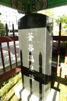 韓国・釜山近郊の温泉を訪ねて! 2012.4.27~30 218.jpg