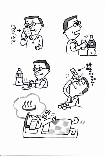 飲泉の薦め 挿絵3.jpg